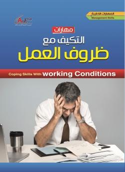 مهارات التكيف مع ظروف العمل  + CD