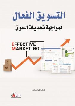 التسويق الفعال