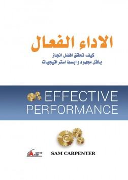 الاداء الفعال ( كيف تحقق أفضل إنجاز بأقل مجهود وأبسط إستراتيجيات)