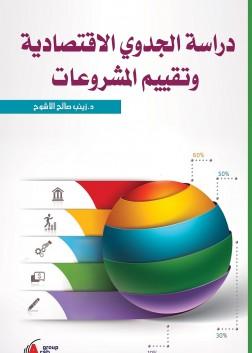 دراسة الجدوي الإقتصادية وتقييم المشروعات