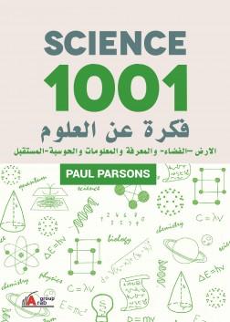 1001فكرة عن العلوم (الارض - الفضاء - والمعرفة والمعلومات والحوسبة - المستقبل)