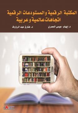 المكتبة الرقمية و المستودعات الرقمية اتجاهات عالمية و عربية