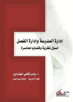 ادارة المدرسة وادارة الفصل اصول نظرية وقضايا معاصرة