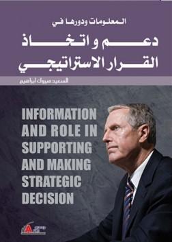 المعلومات ودورها في دعم واتخاذ القرار الاستراتيجي