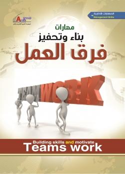 مهارات بناء وتحفيز فرق العمل   + CD