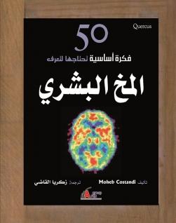 50فكرة عن المخ