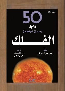 50فكرة عن الفلك
