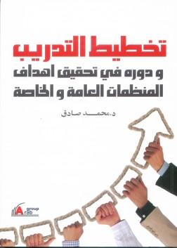 تخطيط التدريب  ودوره في تحقيق اهداف المنظمات العامة والخاصة