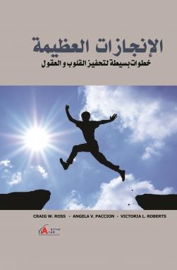 الإنجازات العظيمة : خطوات بسيطة لتحفيز القلوب والعقول