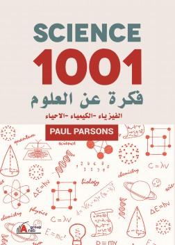 1001 فكرة عن العلوم  (الفيزياء - الكيمياء - الاحياء)