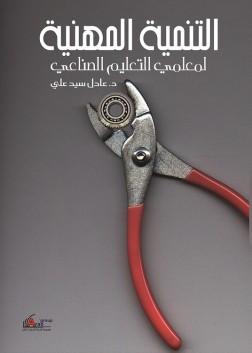 التنمية المهنية لمعلمى التعليم الصناعى
