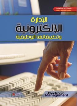 الادارة الالكترونية وتطبيقاتها الوظيفية +CD