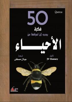 50فكرة عن الاحياء