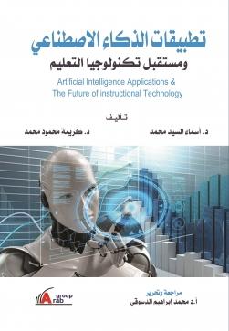 تطبيقات الذكاء الاصطناعي