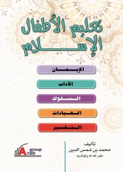تعليم الاطفال الاسلام