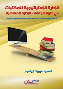 """الادارة الاستراتيجية للمكتبات في ضوء اتجاهات الادارة المعاصرة """" الجودة الشاملة -الهندرة - ادارة المعرفة - الادارة الالكترونية"""