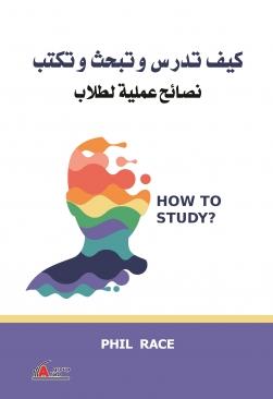 كيف تدرس وتبحث وتكتب: نصائح عملية للطلاب