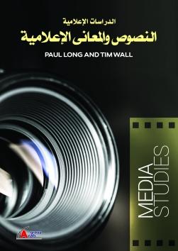 الدراسات الاعلامية: النصوص والمعاني الإعلامية