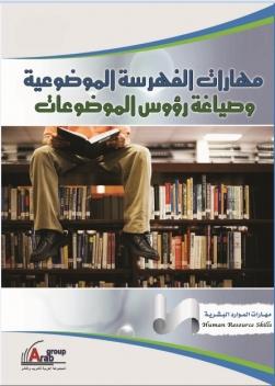 مهارات الفهرسه الموضوعيه وصياغة رؤوس الموضوعات + CD