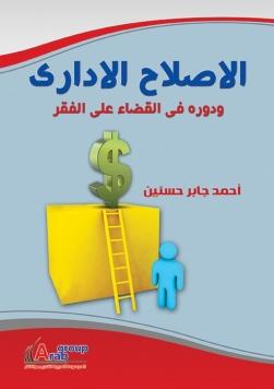 الاصلاح الاداري ودوره في القضاء علي الفقر