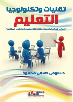 تقنيات وتكنولوجيا التعليم