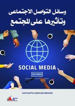 وسائل التواصل الاجتماعي و تأثيرها علي المجتمع
