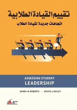تقييم القيادة الطلابية: اتجاهات جديدة لقيادة الطلاب