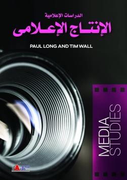 الدراسات الاعلامية: الإنتاج الإعلامي