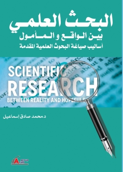 البحث العلمى بين الموقع والمأمول