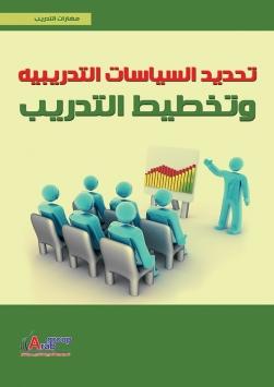 تحديد السياسات التدريبيه وتخطيط التدريب + CD