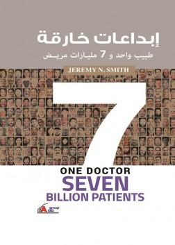 طبيب و7مليارات مريض