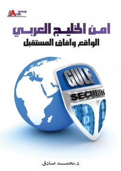 امن الخليج العربي الواقع وافاق المستقبل