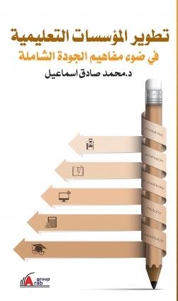 تطوير المؤسسات التعليمية