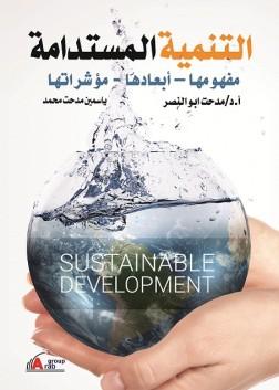 التنمية المستدامة (مفهومها – أبعادها - مؤشراتها)