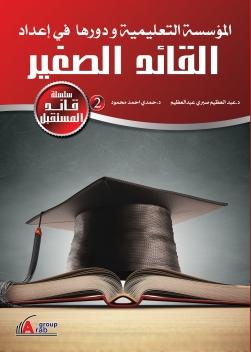 المؤسسة التعليمية ودورها في إعداد القائد الصغير.