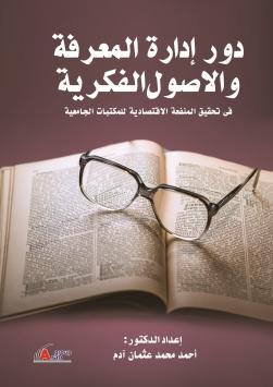 دور إدارة المعرفة والأصول الفكرية