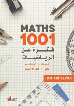 1001فكرة عن الرياضيات (الاعداد - الهندسة - الجبر - علم الاحصاء)