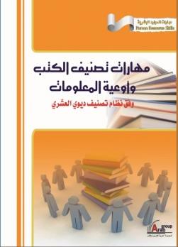 مهارات تصنيف الكتب وأوعية المعلومات وفق نظام تصنيف ديوى العشرى+ CD