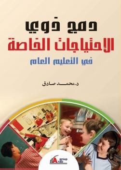 دمج ذوي الاحتياجات الخاصة في التعليم العام