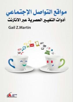 مواقع التواصل الاجتماعى ادوات التغير العصرية عبر الانترنت
