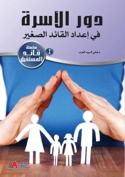 دور الأسرة في إعداد القائد الصغير.