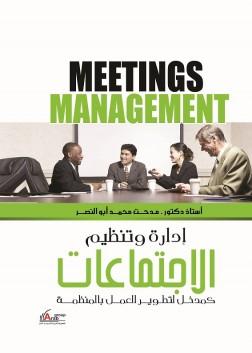 ادارة وتنظيم الاجتماعات كمدخل لتطوير العمل بالمنظمة
