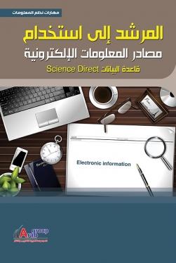 المرشد إلى استخدام مصادر المعلومات الالكترونيه + CD