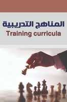 المناهج التدريبية
