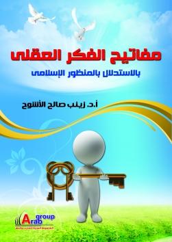 مفاتيح الفكر العقلي ( بالاستدلال بالمنظور الاسلامي)