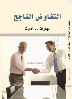 التفاوض الناجح ....مهارات وادوات