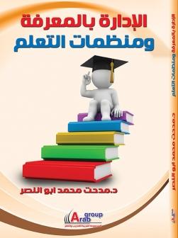 الادارة بالمعرفة ومنظمات التعلم