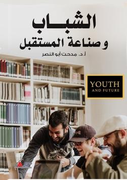 الشباب وصناعة المستقبل