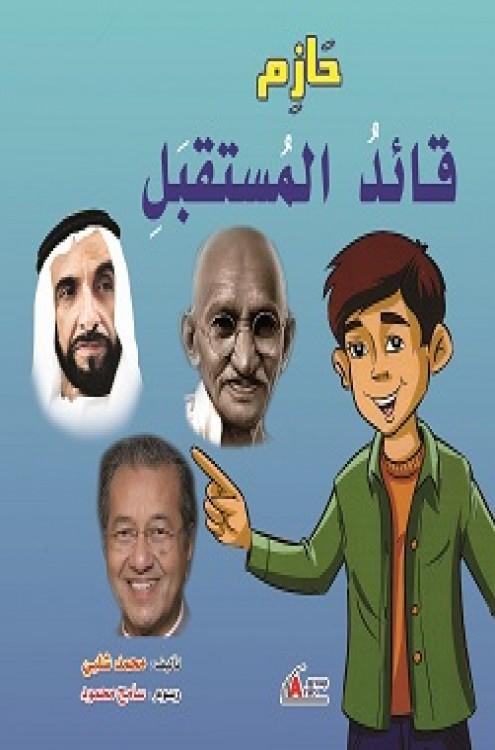 حازم قائد المستقبل