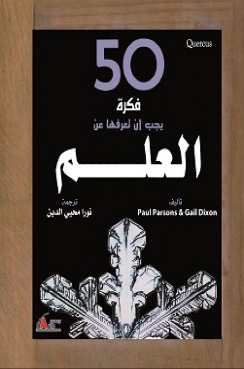 50فكرة عن العلم